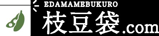 枝豆袋.com